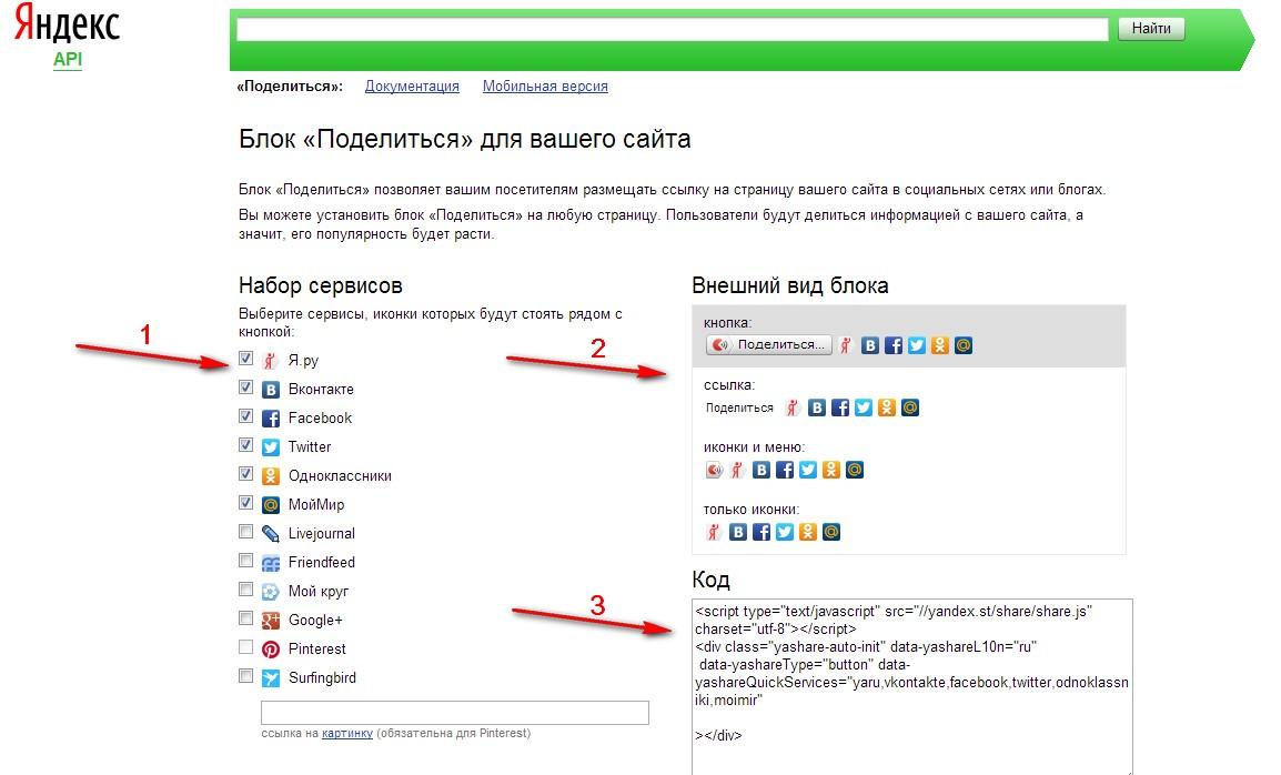 Как добавить кнопки закладок и социальных сетей на сайт